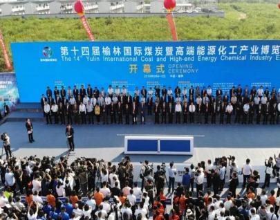 公司领导参加第十四届榆林煤博会