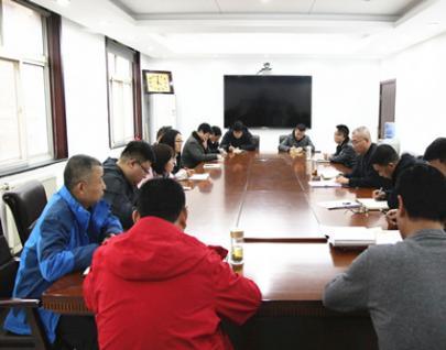 物化探队召开第四季度安委会会议