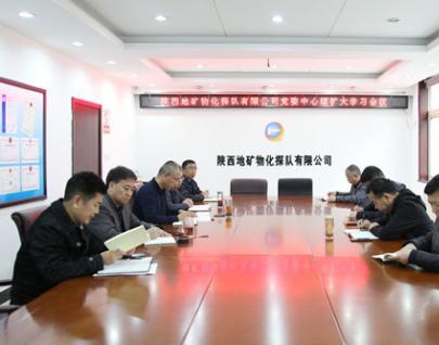 物化探队党委中心组召开党史学习教育专...